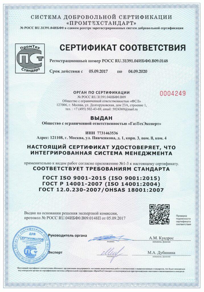 Система менеджмента (ISO 9001:2015)